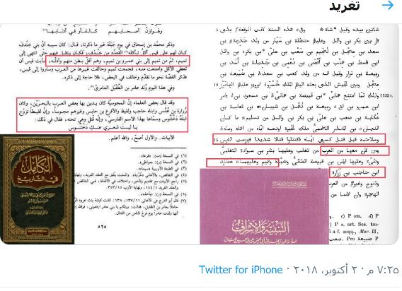 מתוך ספרו של ההיסטוריון המוסלמי, מוחמד בן איסחאק על התפשטות דת הפרסית האמגושית בקרב שבטי תמים ערב האיסלאם, ועל השתתפותם בצד הפרסי בקרב ד'ו קאר בעיראק. אין זה מקרה שאת החומרים האלה אפשר למצוא כעת באתרים פרו סעודיים ובטוויטר פרו סעודי.
