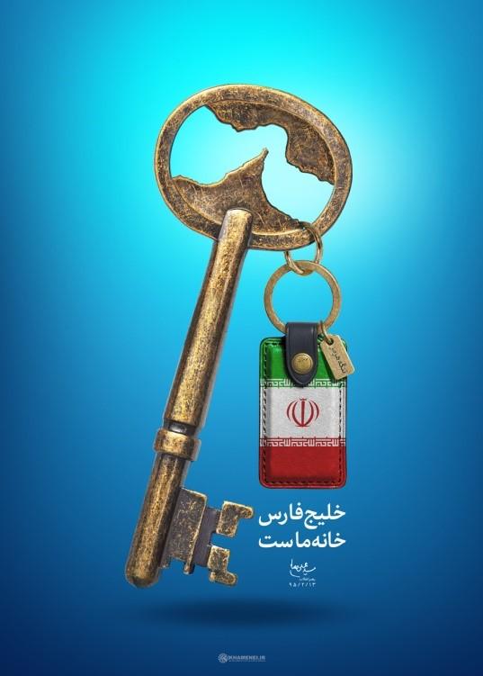 המפרץ הפרסי הוא ביתנו (מתוך אתר המנהיג)