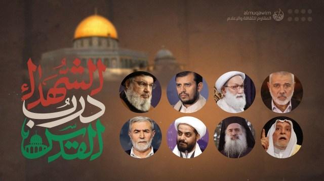 """תמונה :מנהיגי חזית ההתנגדות """"לראשונה בהיסטוריה של האזור...על מסך אחד ...מסר לאומה ולאוייב...ראשי מחנה ההתנגדות מחדשים את הבטחתם לשחרור פלסטין וסילוק היישות הציונית""""[5])"""