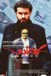 """(""""גאנדו"""" – צוות המו""""מ בנושא הגרעין מכיר את נכסיה האסטרטגיים של איראן)"""