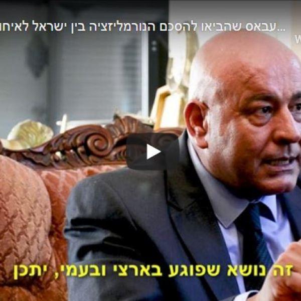 הטעויות האסטרטגיות של  עבאס שהביאו להסכם הנורמליזציה בין ישראל לאיחוד האמירויות?