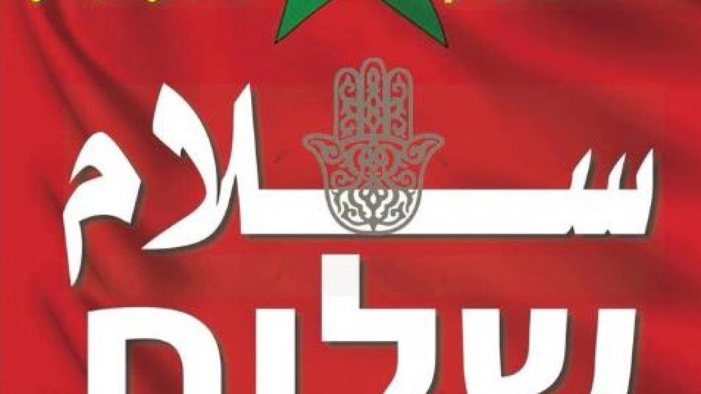 כך נולדה ההכרה בסהרה המרוקנית