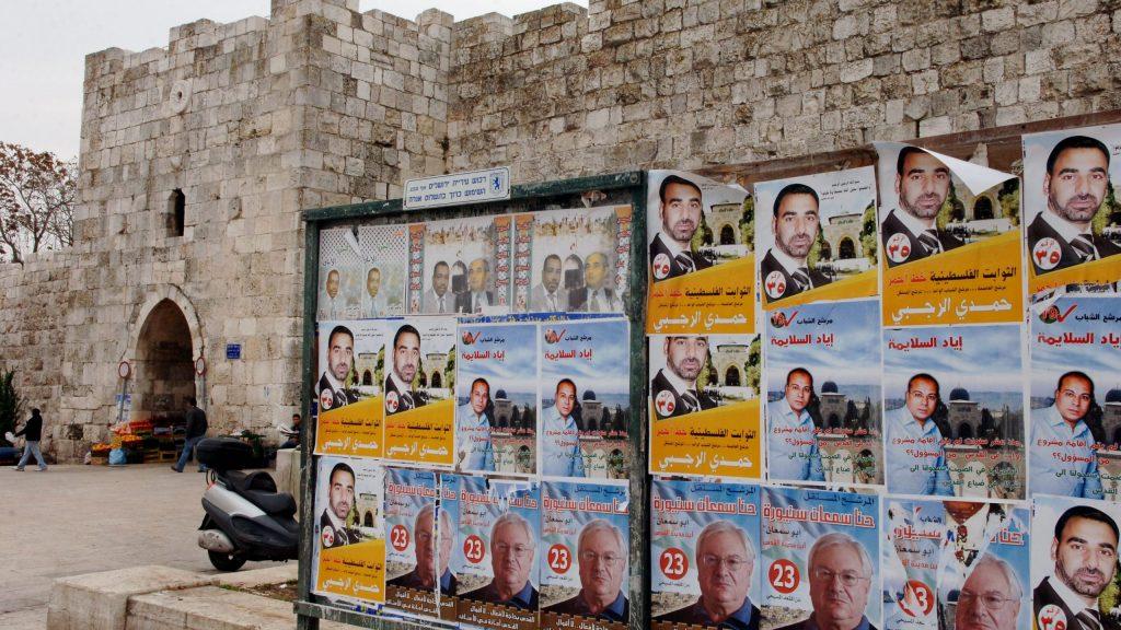 """הבחירות ברש""""פ – סוגיית מזרח ירושלים"""
