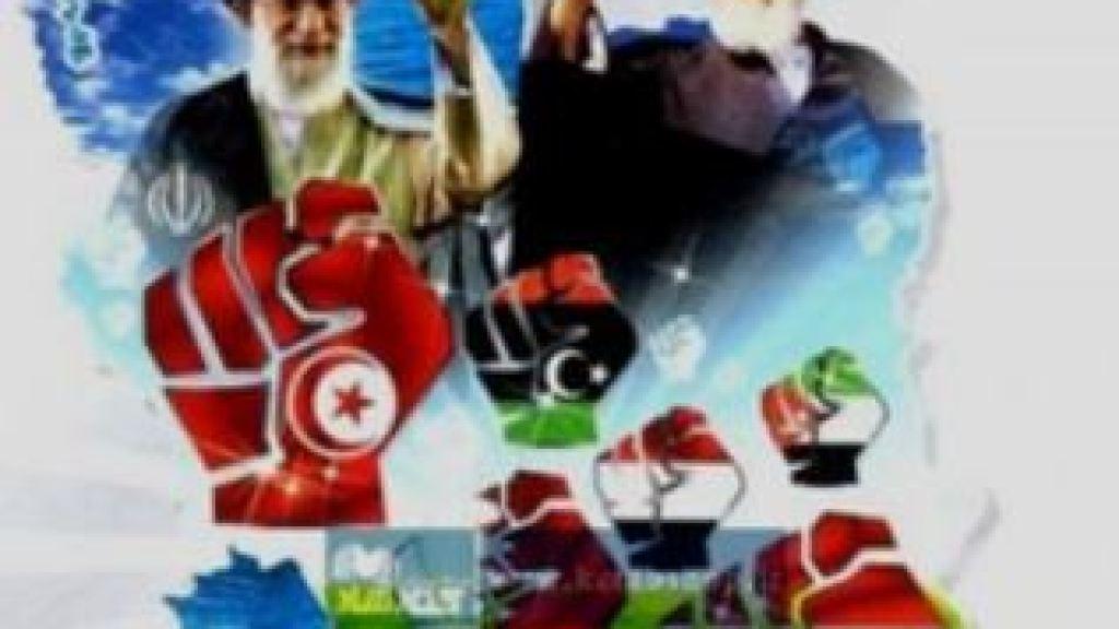 אביב ערבי או התעוררות אסלאמית: המאזן האסטרטגי של איראן לאחר 10 שנות טלטלה במזה