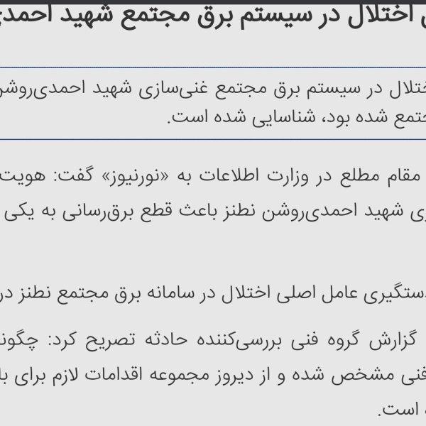 איראן: זוהה הגורם שגרם להפרעות החשמל בנתנז