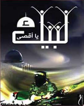 "Poster from the website of the Izzadin al-Kassam Brigades with the caption ""No to the Judaization of the Al-Aksa Mosque."" (Intelligence and Terrorism Information Center)"