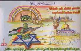 A Hamas greeting card illustrating the purported Jewish-Israeli threat to the Dome of the Rock. Found in a mosque by the IDF during Operation Defensive Shield, 2002. (Tsvika Israeli, Government Press Office)