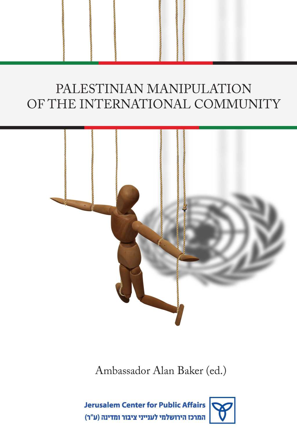 Palestinian Manipulation of the International Community