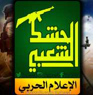 The logo of the Shiite National Mobilization