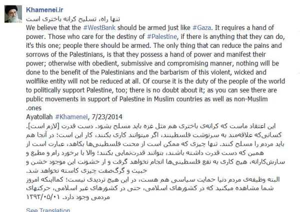 Khamenei calls for arming the West Bank