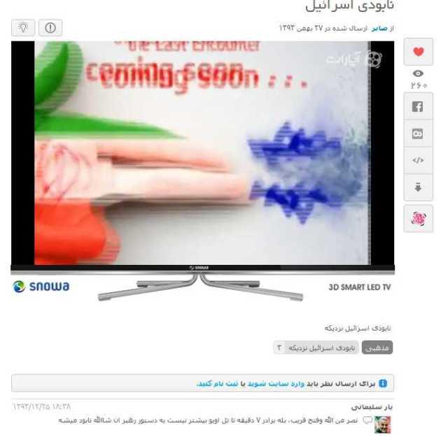 "A propaganda video titled ""Annihilating Israel"""