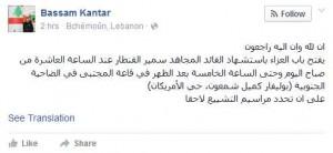 Kuntar's brother's tweet