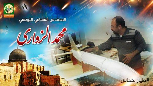 Hamas poster.