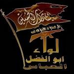 Liwa' Abu el-Fadl el-Abbas