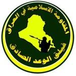 Faylaq al-Wa'ad el-Sadiq