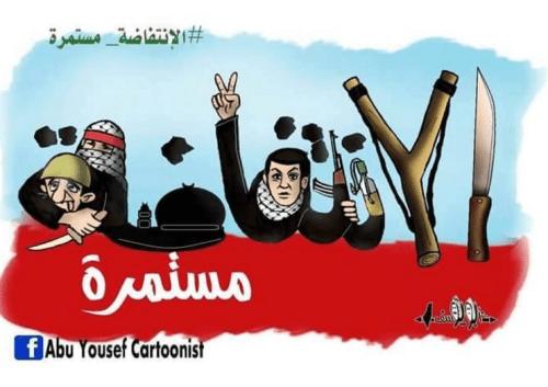 Palestinian cartoon