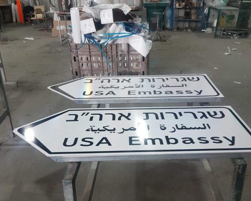 New road signs printed for the new U.S. Embassy in Jerusalem