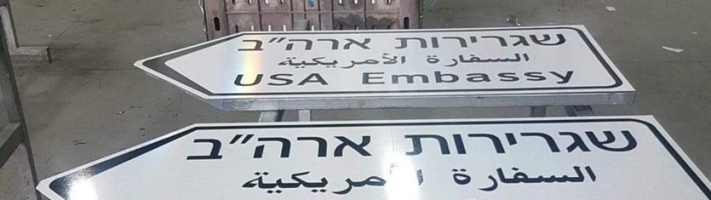 The U.S. Embassy Prepares to Move to Jerusalem