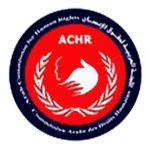 Commission Arabe des Droits Humains