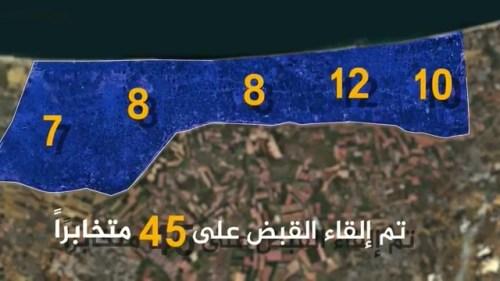 Where the 45 collaborators were arrested in Gaza