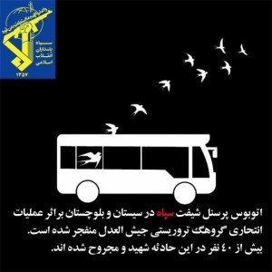 A memorial graphic published by the IRGC