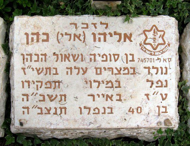 A memorial stone for Eliyahu (Eli) Cohen