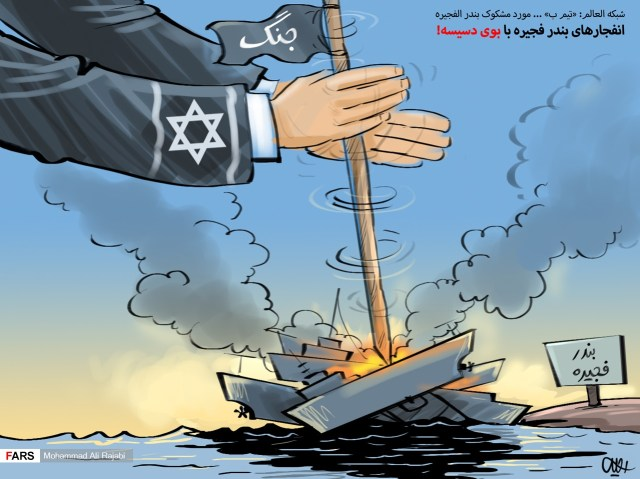 "cartoon implies that the ""war-mongering"" Zionist regime is behind the attack in Fujairah"