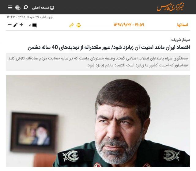IRGC spokesman
