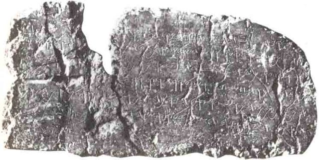 The Siloam/Shiloah inscription