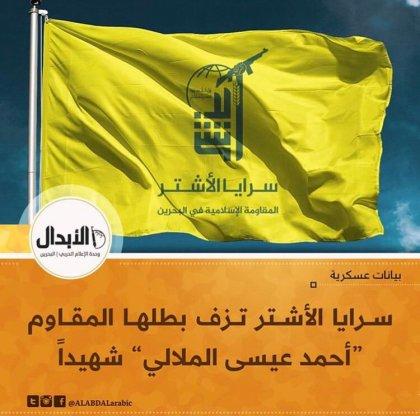 Flag of the al-Ashtar brigade