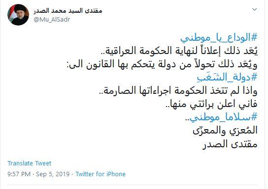 Al-Sadr Tweet