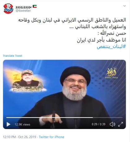 Iran's official agent and spokesman in Lebanon mocks the Lebanese people.