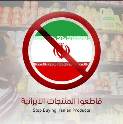 Iraqi call for boycotting Iranian products