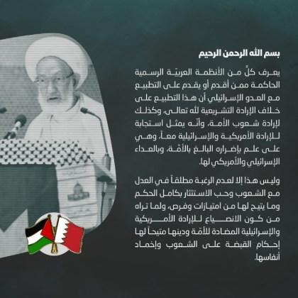 Ayatollah Issa Qassim of Bahrain