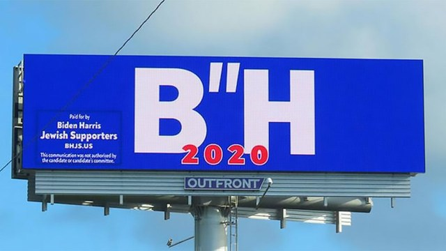 "A B""H logo in support of the Biden-Harris campaign"