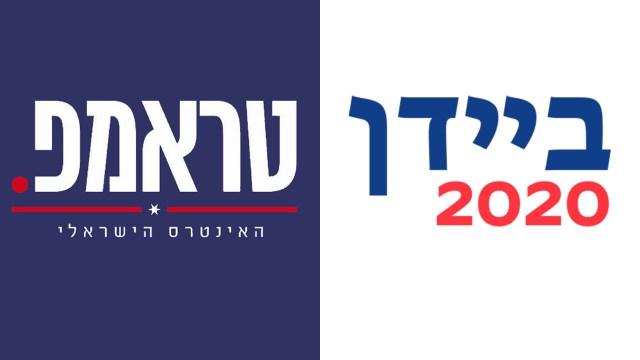 Biden and Trump campaign logos is Hebrew