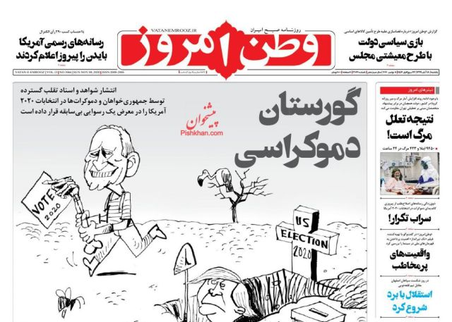 The front page of the Vatan-e Emrooz