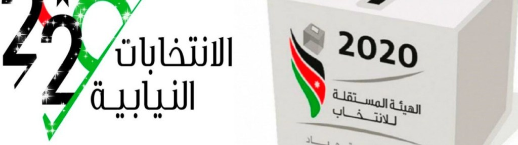 What Did Jordan's Parliamentary Elections Show?