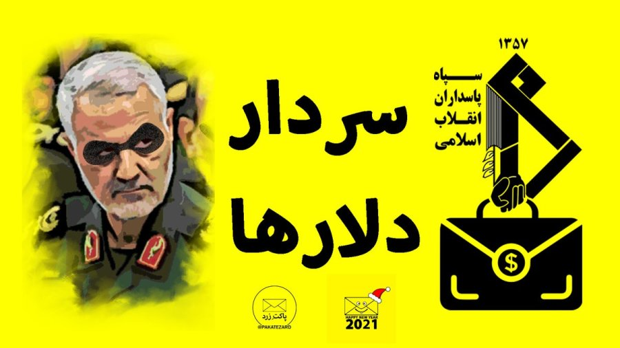 Hamas: Qassem Soleimani Gave Us Suitcases Stuffed with $22 Million Cash