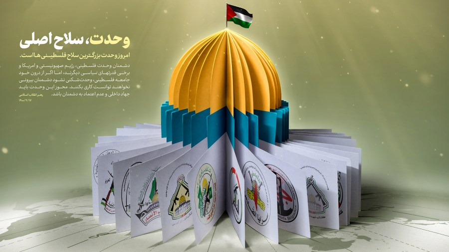 The Gaza War 2021: How Iran and Hizbullah View the Attacks on Israel