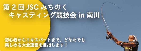第2回JSCみちのくキャスティング競技会 in 南川