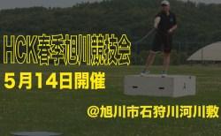 HCK春季旭川競技会開催案内