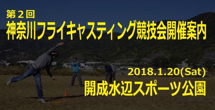 第2回神奈川フライキャスティング競技会開催案内