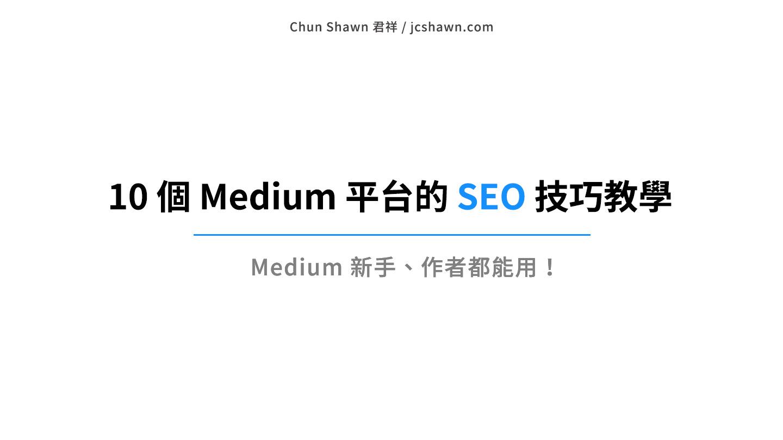 Medium SEO 教學分享封面圖