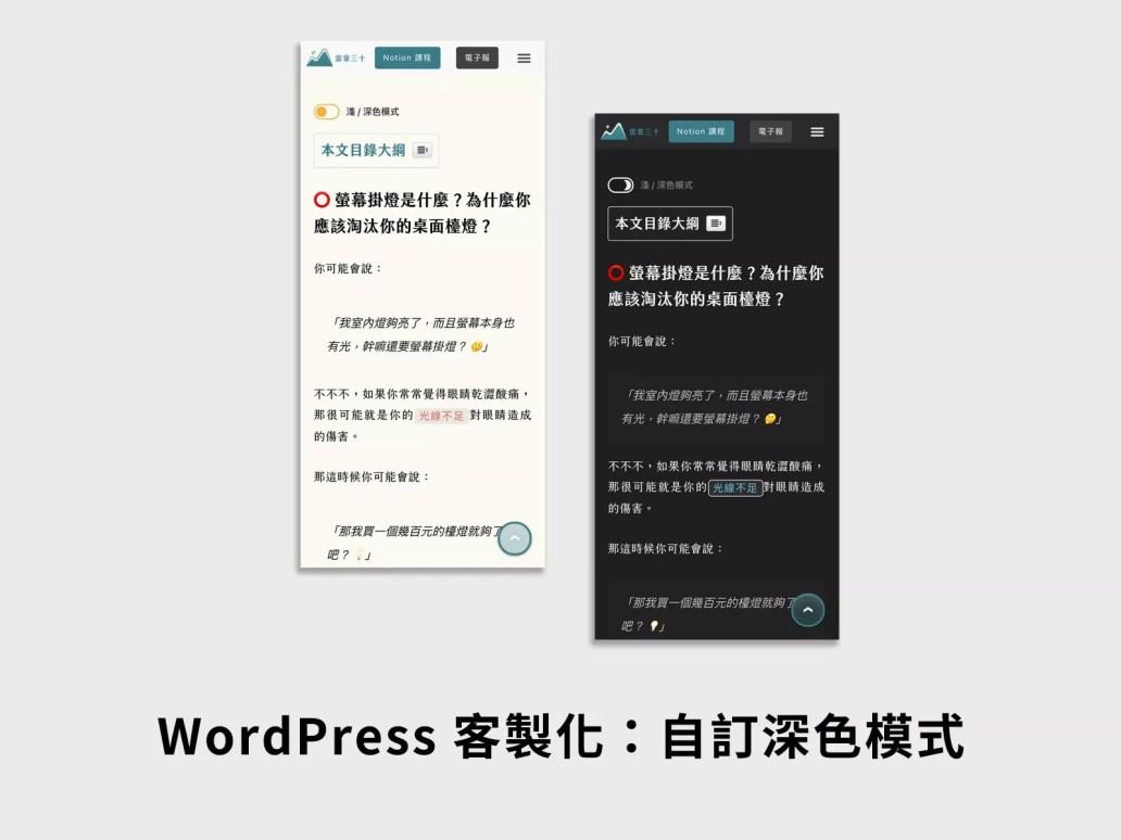 WordPress 客製化:自訂深色模式