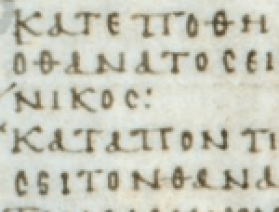 Codex Marchalianus marginalia at Isa 25:8