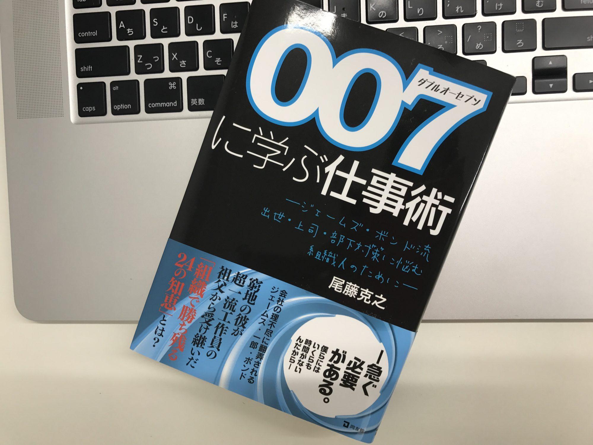 007を仕事術で語ってくれてありがとう!