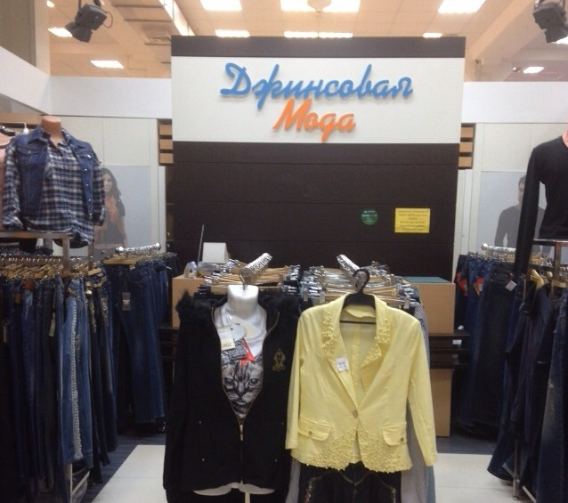 Джинсовая одежда в Чебоксарах