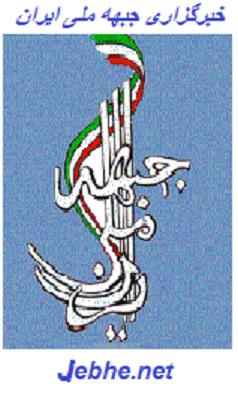 جبهه ملی ایران در نمایش انتخابات رژیم اسلامی شرکت نمی کند