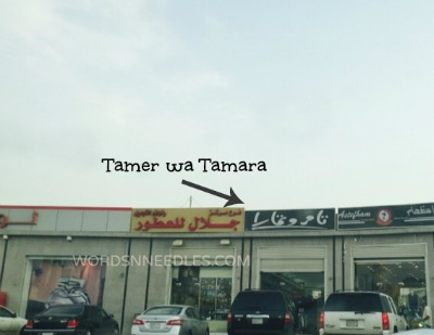 tamer tamara shop at souq al shatea